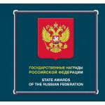 Государственные награды Российской Федерации