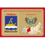 Гербы субъектов и городов Российской Федерации. Тюменская область