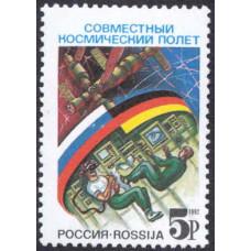 Совместный российско-германский космический полёт.