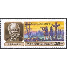 Русские исследователи и путешественники.