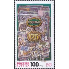 К 175-летию Гознака.