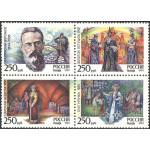 К 150-летию со дня рождения Н. Римского-Корсакова.
