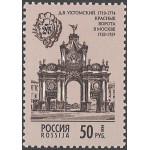 Архитектурные памятники России.