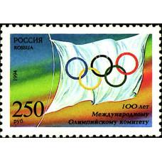 К 100-летию Международного олимпийского комитета (МОК).
