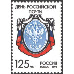 День российской почты.