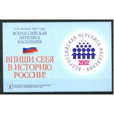 Всероссийская перепись населения 2002.