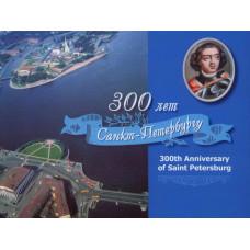 300 лет Санкт-Петербургу.