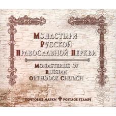 Монастыри Русской Православной Церкви.