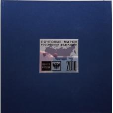 Годовой комплект марок и блоков  2010 года в иллюстрированной книге