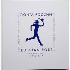 Годовой комплект марок блоков 2013 года в иллюстрированной книге