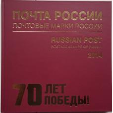 Годовой комплект марок и блоков 2014 года в иллюстрированной книге