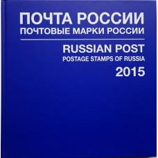 Годовой комплект марок, блоков 2015 года  в иллюстрированной книге