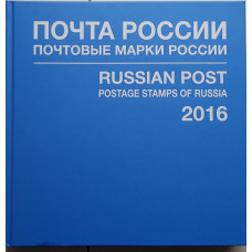 Годовой комплект марок, блоков 2016 года в иллюстрированной книге