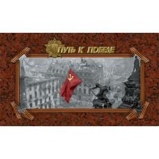 К 75-летию Победы в Великой Отечественной войне 1941-1945 гг. Путь к Победе