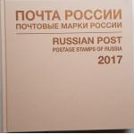 Годовой комплект марок, блоков 2017 года в иллюстрированной книге