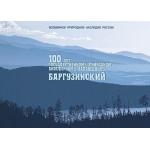 100 лет Государственному природному биосферному заповеднику Баргузинский