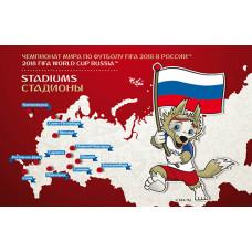 Чемпионат мира по футболу FIFA 2018 в России. Стадионы