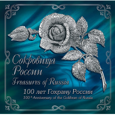 Сокровища России. 100 лет Гохрану России. Буклет