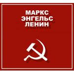К. Маркс. Ф. Энгельс. В. Ленин. Буклет