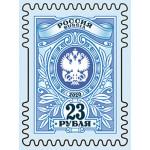 Седьмой выпуск стандартных марок <Орлы> 23 рубля
