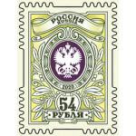 Седьмой выпуск стандартных марок <Орлы> 54 рубля