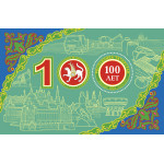 100 лет Республике Татарстан