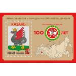 100 лет Республике Татарстан (надпечатка на блоке N 1993. Гербы субъектов и городов Российской Федерации. Республика Татарстан)
