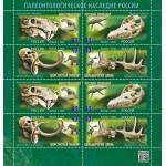 Палеонтологическое наследие России малый лист
