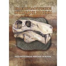 Палеонтологическое наследие России 2-я форма выпуска малый лист в буклетной обложке