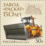 150 лет акционерному обществу Раскат
