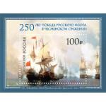 250 лет победе русского флота в Чесменском сражении