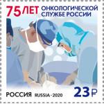 75 лет онкологической службе России