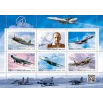 125 лет со дня рождения П.О. Сухого (1895-1975), авиаконструктора