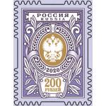 Седьмой выпуск стандартных марок <Орлы> Художественная марка 200 рублей