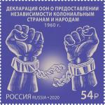 Серия История российской дипломатии. Декларация О предоставлении независимости колониальным странам и народам