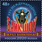 XXV байк-шоу Крах Вавилона