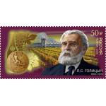 175 лет со дня рождения Л.С. Голицына (1845-1915), основоположника виноделия в Крыму
