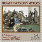 100 лет исходу Русской Армии и окончанию Гражданской войны в европейской части России