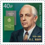 Л.С. Явич (1919-2004), учёный-юрист