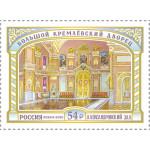 Большой Кремлёвский дворец. Александровский зал