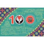 К 100-летию образования Удмуртской Республики