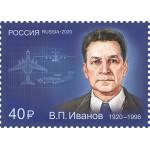 100 лет со дня рождения В.П. Иванова (1920-1996), конструктора авиационных комплексов