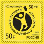 50 лет государственным лотереям Спортлото