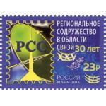 30-летие Регионального содружества в области связи Надпечатка измененного номинала на марке 2016 года.