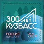 300-летие образования Кузбасса