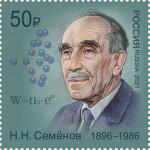 Серия Лауреаты Нобелевской премии, 125 лет со дня рождения Н.Н. Семенова (1896-1986). ученого, основоположника химической физики