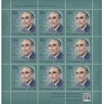 Серия Лауреаты Нобелевской премии, 125 лет со дня рождения Н.Н. Семенова (1896-1986). ученого, основоположника химической физики ЛУФ