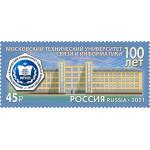 100 лет Московскому техническому университету связи и информатики