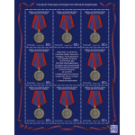 Государственные награды Российской Федерации. Медали. Продолжение серии- ЛУФы