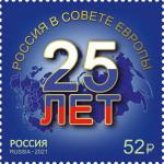 25 лет вступлению России в Совет Европе